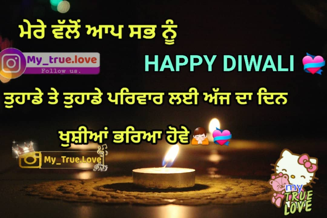 Happy Diwali 😄❤️Like 💬 Comments➡️Share My True - Death Quotes