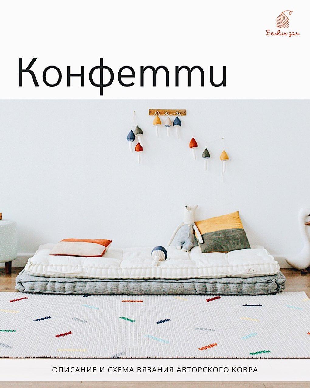 Это Моя 45-Я Схема Ковра😎 45 Моделей Ко Belkindom - Crochet Rug