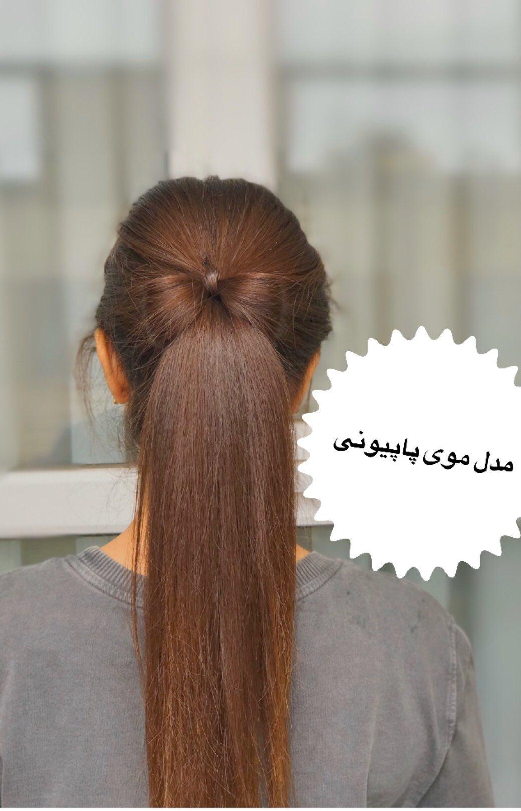 . سلام چطورين؟ اينم از مدل موى پاپيونى، Hairstylist - Hairstyles For Girls