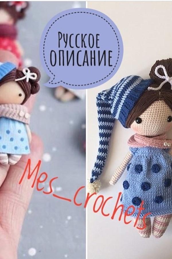 Многие хотели и ждали описание на русском! 👆🏼💃🏽Автор: @mes_crochets спасибо Вам за вашу щедрость! 🙏🏼 и добро на перевод! 🌺♥
